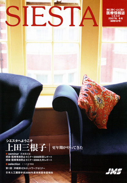 SIESTA 52  2007年 冬:上田三根子エッセイ