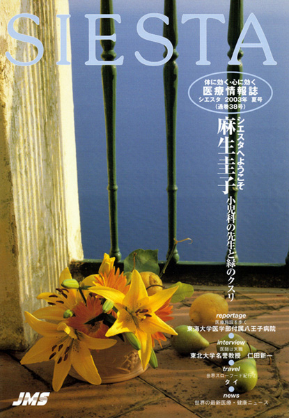 SIESTA 38  2003年 夏:麻生圭子エッセイ