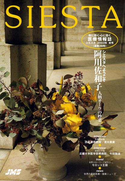 SIESTA 39  2003年 秋:阿川佐和子エッセイ