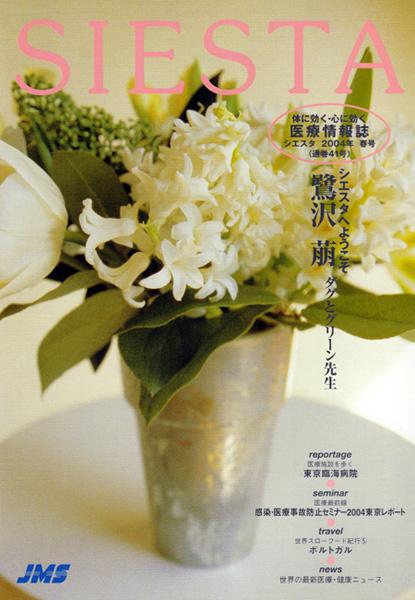 SIESTA 41  2004年 春:鷺沢萌エッセイ