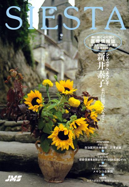 SIESTA 42 2004年 夏:新井素子エッセイ