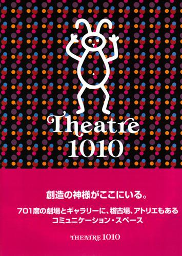 Theatre 1010