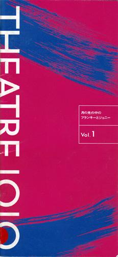 Vol. 1『月の光の中のフランキーとジョニー』竹下景子・萩原流行主演(2004.9)