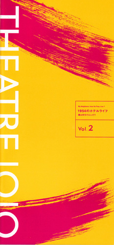 Vol. 2『1954のホテルライフ 隣は何をする人ぞ?』  愛華みれ・井上順主演(2004.9)