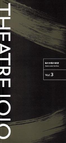 Vol. 3『楡の木陰の欲望』R.A・アッカーマン演出/寺島しのぶ主演(2004.10)