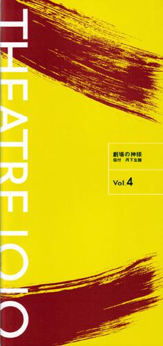 Vol. 4『劇場の神様 極付 丹下左膳』岡本健一・近藤正臣主演(2005.1)