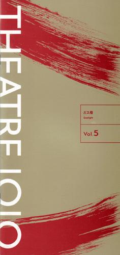 Vol. 5『ガス燈』藤真利子主演(2005.3)