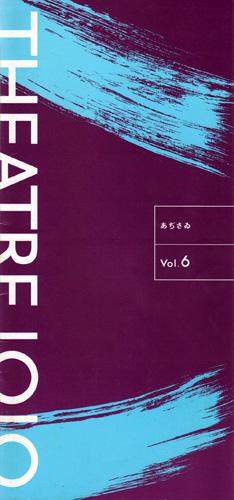 Vol. 6『あぢさゐ』水谷八重子主演 (2005.4)* 対談取材・執筆のみ