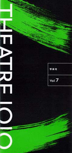 Vol. 7『写楽考』矢代静一 作/マキノノゾミ演出 (2005.8)* 対談取材・執筆のみ