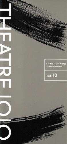 Vol. 10『ベルナルダ・アルバの家』小川眞由美主演 (2006.2)* 対談取材・執筆のみ