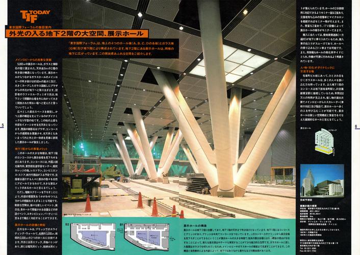 東京国際フォーラム 広場の四季報