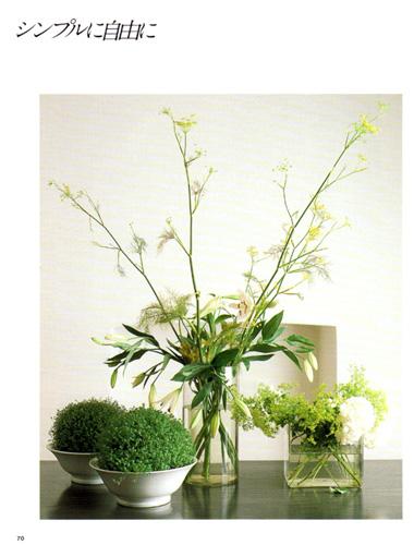 花を飾る花を楽しむ
