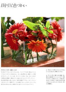テーブル・スタイリングシリーズ 花を飾る花を楽しむ