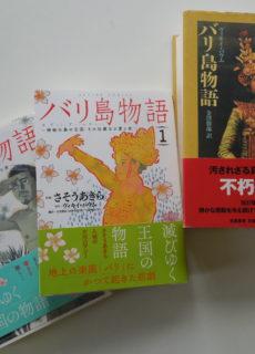 『バリ島物語』(筑摩書房)が、コミックに!