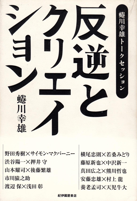 Ninagawa Odyssey Book