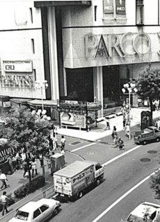 私のルーツ・渋谷パルコの70年代は?